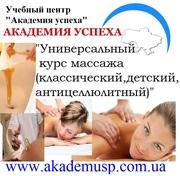 Курсы массажа в Киеве,  школа массажа в Киеве. Универсальный массаж.