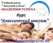Курсы классического массажа в Киеве,  курсы лечебного массажа в Киеве.