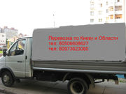 Переезд. Перевозка по Киеву и Области. Грузчики.