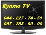 Куплю на запчасти LCD телевизоры и плазменные панели