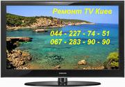 Ремонт телевізорів в Києві та в передмісті