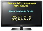 Ремонт телевизоров,  видео,  аудио и бытовой техники