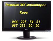 Ремонт ЖК-мониторов,  телевизоров в Киеве (с гарантией)