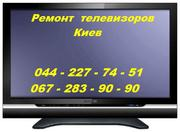 Ремонт телевизоров в Киеве с гарантией