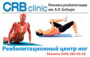 Реабилитационый центр ног