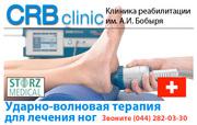 Ударно-волновая терапия для лечения ног