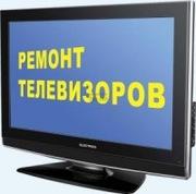 Ремонт телевизоров и мониторов Троещина,  Лесной,  Оболонь