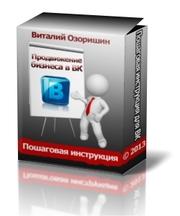 Раскрутка Бизнеса Вконтакте
