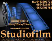 Оцифровка 8мм/16мм/35мм кинопленки в Киеве студия Studiofilm