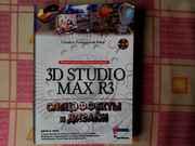 3D Studio Max R3. Спецэффекты и дизайн,  2000г,  б/у