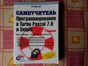 Культин Н. Программирование в Turbo Pascal 7.0 и Delphi (2-е изд.)