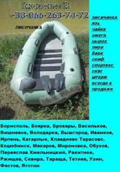 Большой выбор надувных лодок резиновых и надувных лодок ПВХ
