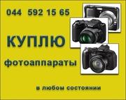 Покупаем фотоаппараты и видеокамеры,  в любом состоянии бу.