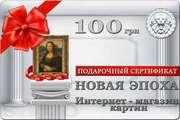 Подарочные сертификаты на покупку картин маслом 100 и 300 гривен