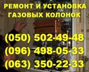 Ремонт газових колонок Київ. Ремонт газової колонки в Киеві.