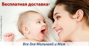 Детское питание! Киев и Украина