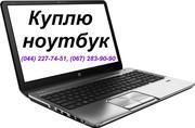 Куплю на запчасти ноутбук бу,  нерабочий  Киев
