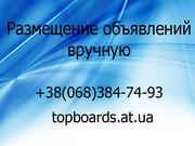 Ручная рассылка объявлений,  реклама на интернет-досках