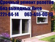 Защитные ролеты на окна Киев,  защитный ролет на двери Киев,  установка