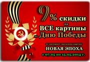 9% скидки на подарки к 9 мая! Победная цена на картины маслом (Киев,  У