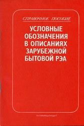 Книги по бытовой РЭА