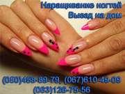 Наращивание ногтей Борисполь гелем на дому.