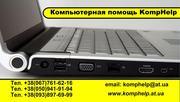 KompHelp - профессиональная помощь Вашему компьютеру и ноутбуку