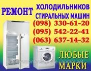 Ремонт холодильника Бровары. Вызов мастера для ремонта холодильников