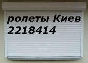Роллеты Киев,  ролеты на двери Киев,  роллеты цена Киев,  ролеты цена