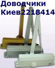Продажа,  установка,  регулировка,  ремонт доводчиков Киев