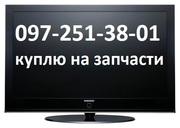 скупаю нерабочие телевизоры Samsung