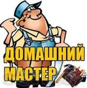 Мастер по домашнему ремонту в Киеве