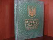 Основні чинні кодекси і закони України. Київ. Махаон. 2003