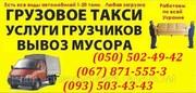 Вывоз строительного мусора Киев. Вывоз мусор в Киеве. Газель,  ЗИЛ