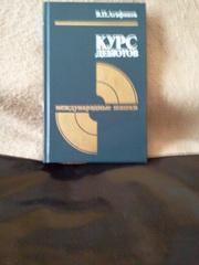 Учебник  «Курс дебютов.Международные шашки»