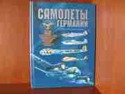 Самолеты Германии Второй мировой войны. В.Шунков АСТ Харвест 2002 г
