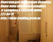 Металлопластиковые перегородки Киев,  металлопластиковые офисные