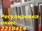 Настройка фурнитуры Киев,  ремонт и регулировка окон Киев,  окна Киев