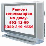 Ремонт телевизоров.Ремонт телевизоров в Киеве.