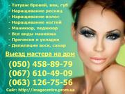 НАращивание ресниц в Вышгороде. Наращивание ресниц Вышгород