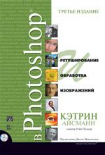 книги по Photoshop