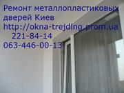 Ремонт металлопластиковых дверей,  окон Киев