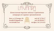 Lavanda store-комиссионный бутик мебели и предметов интерьера