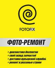 FOTOFIX Ремонт объективов,  фотоаппаратов,  вспышек,  студийного света
