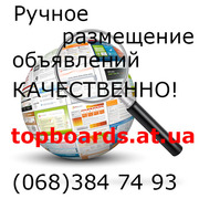 Реклама на досках объявлений. Украина.