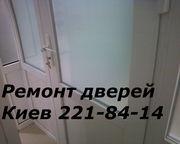 Ремонт дверей,  перегородок,  окон Киев
