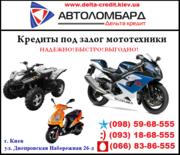 Кредит под залог мототехники (ТС остается у Вас!)