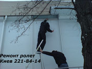 Ремонт защитных роллет Киев,  ремонт защитных роллетов Киев
