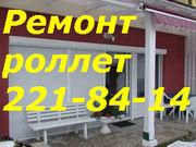Ремонт,  диагностика электро роллет Киев,  ремонт электро ролетов Киев