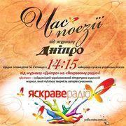 Литературный журнал Дніпро